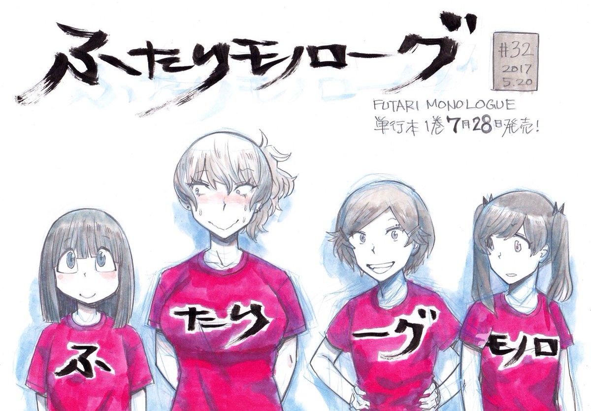 Futari Monologue Mangasının Live-Action Dizisi Geliyor