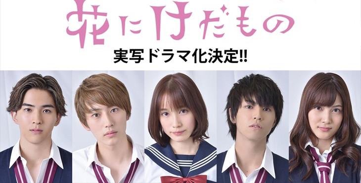 Hana ni Kedamono Mangası Televizyona Uyarlanıyor