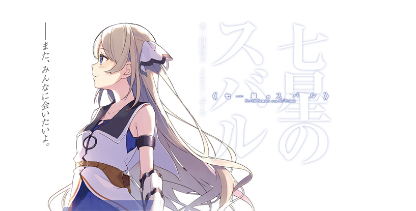 Shichisei no Subaru Romanı Animeye Uyarlanıyor