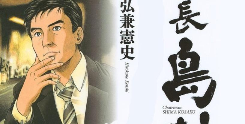 Shima Kōsaku no Jikenbo'nun 1. Sayısı Çıkacak