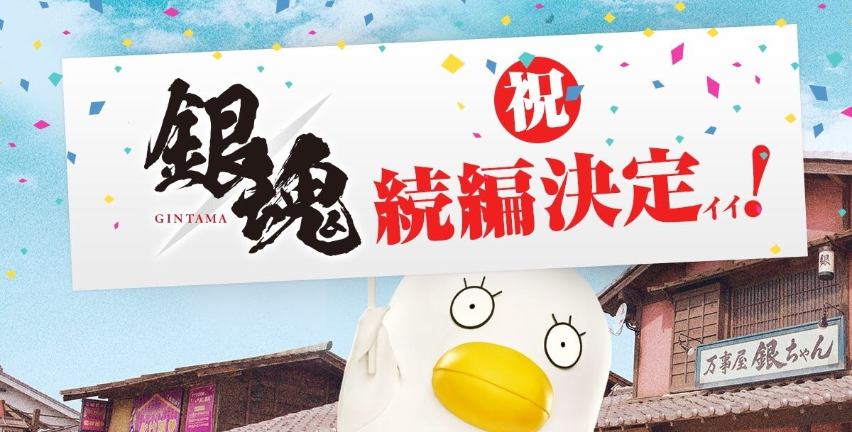 Gintama Live Action Filminin İkincisi Çıkacak