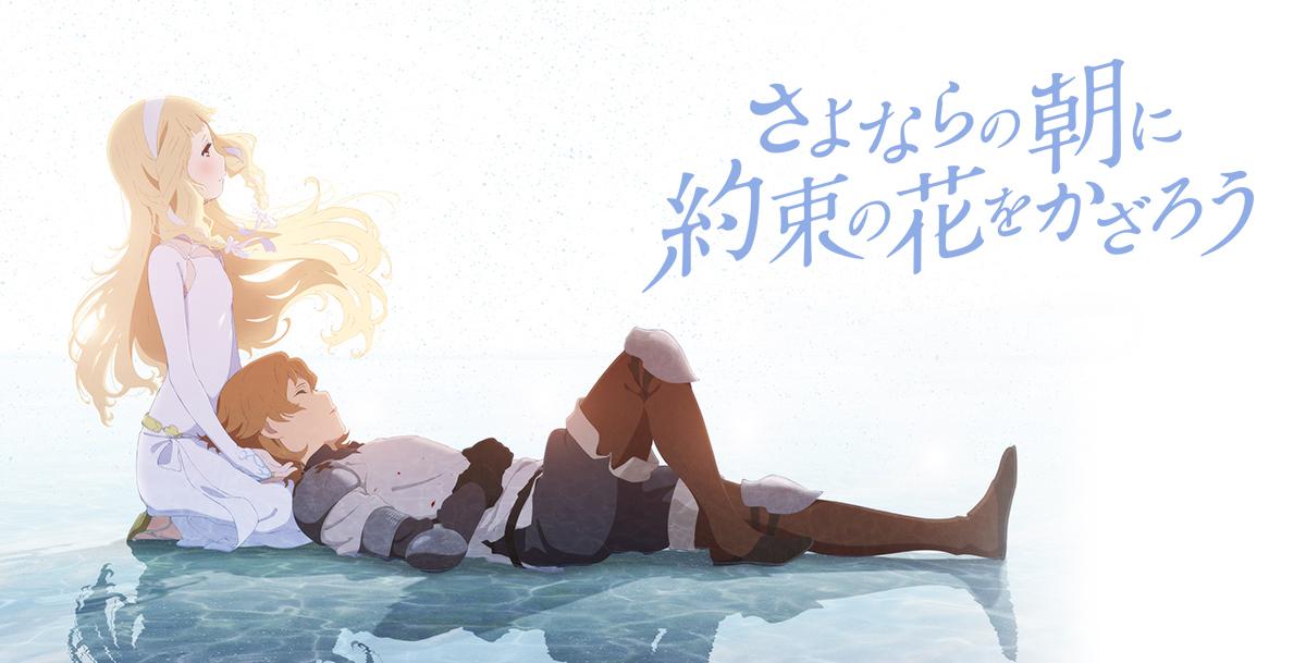 Mari Okada'nın Yeni Filminin Ayrıntıları Belli Oldu