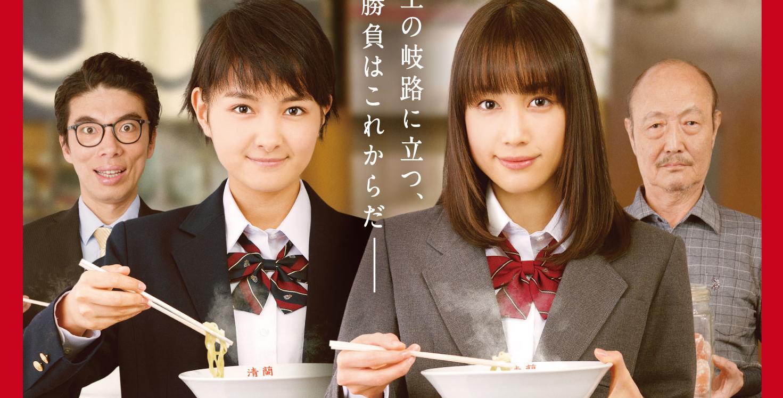 Ramen Kuitee! Mangası Live-Action Filme Uyarlanıyor