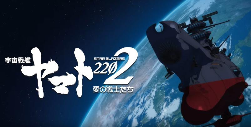Beşinci Uchū Senkan Anime Filmiyle İlgili Detaylar Açıklandı