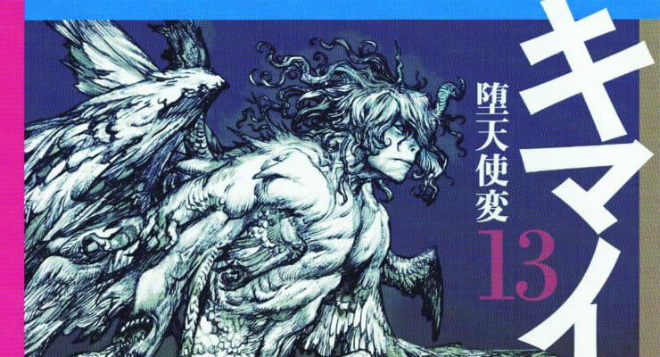 Baku Yumemakura'nın Chimera Romanı Animeye Uyarlanıyor