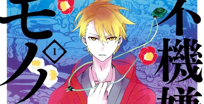 Fukigen na Mononokean Animesinin İkinci Sezonu Duyuruldu