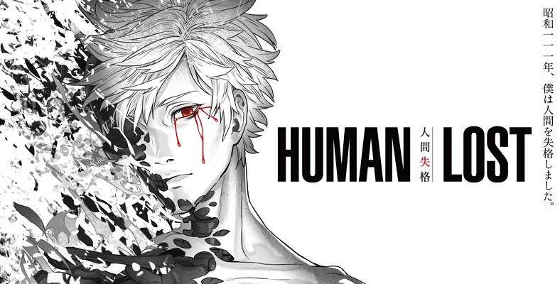 Human Lost'un Fragmanı Yayınlandı